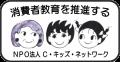 NPO法人 C・キッズ・ネットワーク
